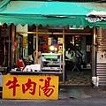 [台南] 康樂街牛肉湯