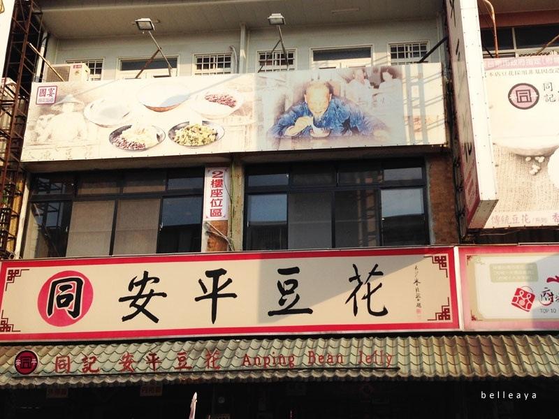 [台南] 安平豆花