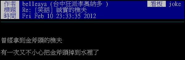 金斧衝+9.jpg