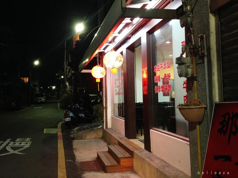 [新竹] 那一家牛肉麵