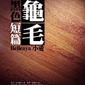 《黑色短篇》封面設計2