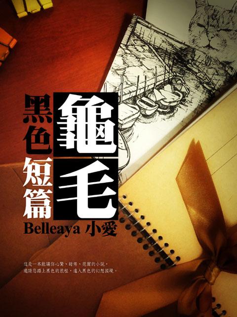 《黑色短篇》封面設計5-3