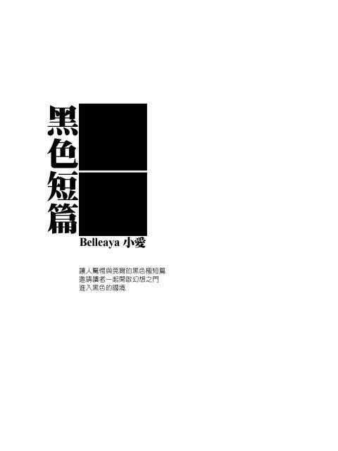 《黑色短篇》封面設計定稿(蠟面)