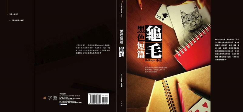 《黑色短篇》封面完整