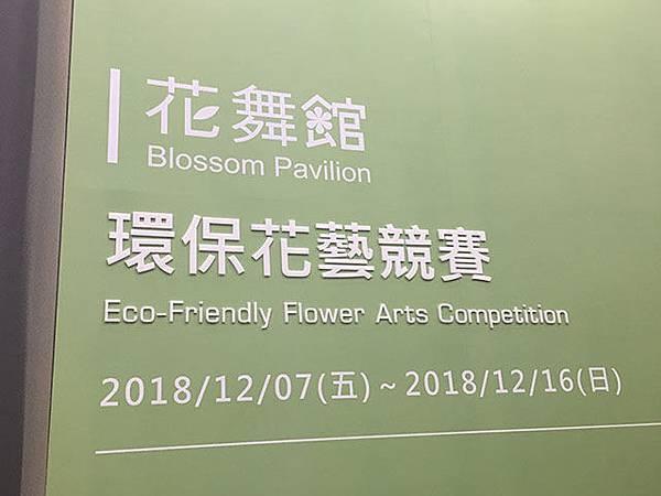 [后里] [花舞館] 環保花藝競賽