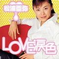 松浦亞彌「LOVE淚色」