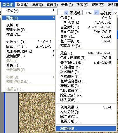Photoshop 石材紋路