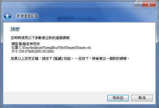 VirtualBox 開啟虛擬機器
