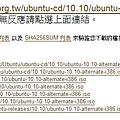 下載Ubuntu