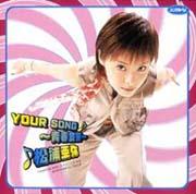 松浦亞彌「Your Song 青春宣誓」