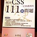 [書] 解決CSS一定會遇到的111個問題