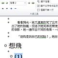 Word 2010 頁碼與目錄