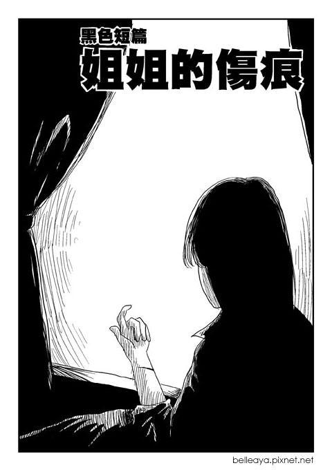 姐姐的傷痕 01