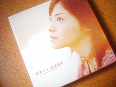 [CD] 松浦亞彌草原的人