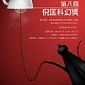 第八屆倪匡科幻獎 雜誌廣告