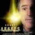 偽海報-美國總統不吸
