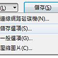 在PPT內嵌字型