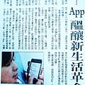 App報導
