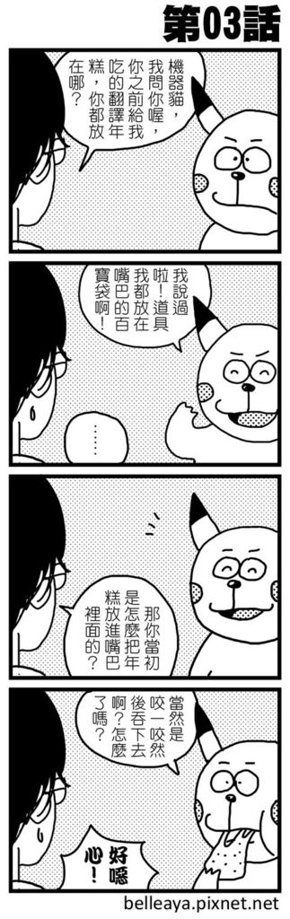 四格漫03 - 小叮噹