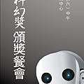 第10屆倪匡科幻獎 立牌