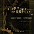 第七屆倪匡科幻獎 海報