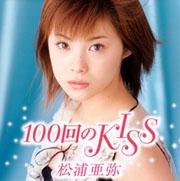 松浦亞彌「100個吻」