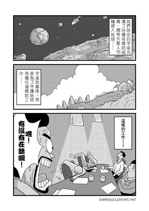 第1話「宇宙防衛隊」