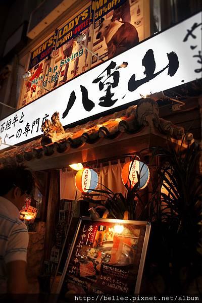 20110605-9_沖繩五日遊 242.JPG
