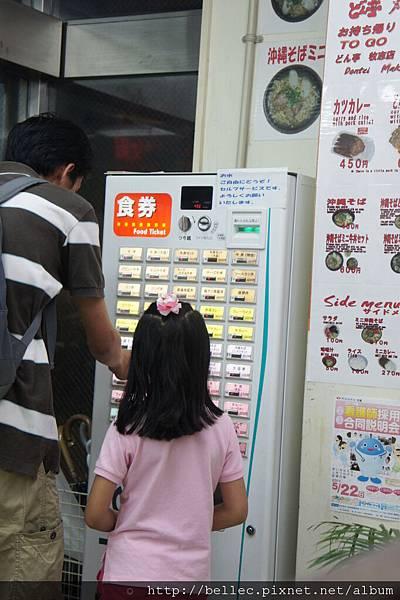 20110605-9_沖繩五日遊 273.JPG