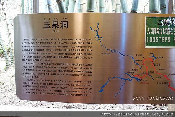 20110605-9_沖繩五日遊 316.JPG