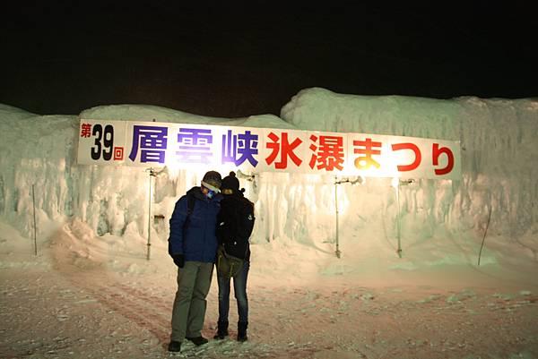 兩個冰棒人