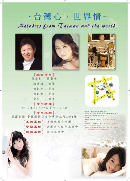 2007/12/22演出海報