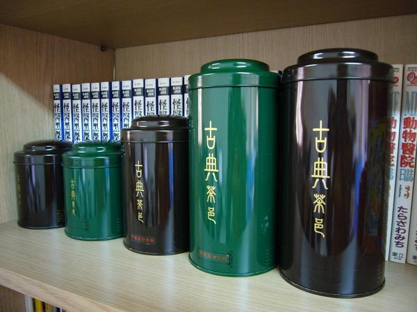 大中小茶罐