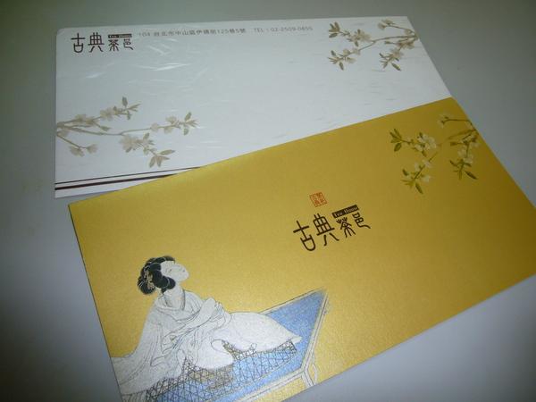 邀請卡正面+信封