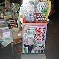 日本官員的畫像餅乾
