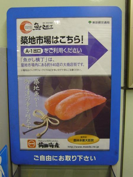 站口都是壽司店廣告