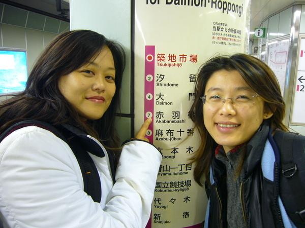 下一站-赤羽橋(東京鐵塔)