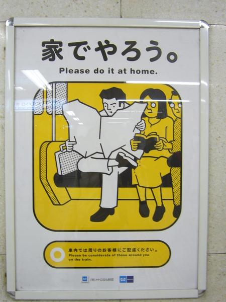 本月的電車禮儀海報