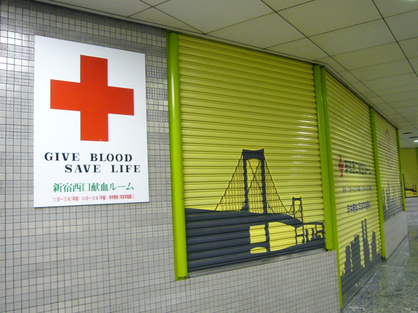 地下街的捐血中心