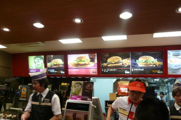 吃吃看日本的麥當勞
