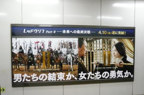 日本的赤壁廣告