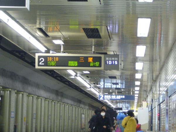 一大早坐地鐵前往三鷹