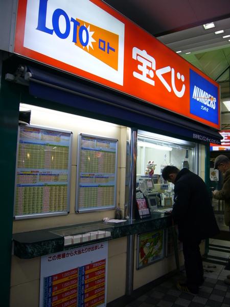 日本的樂透彩
