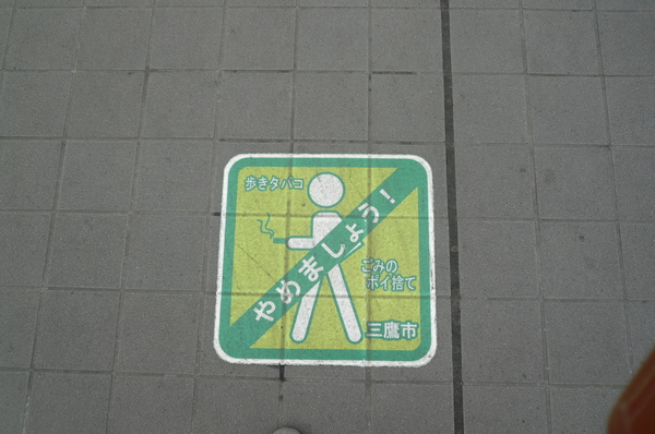 路上禁止亂丟煙蒂標示1