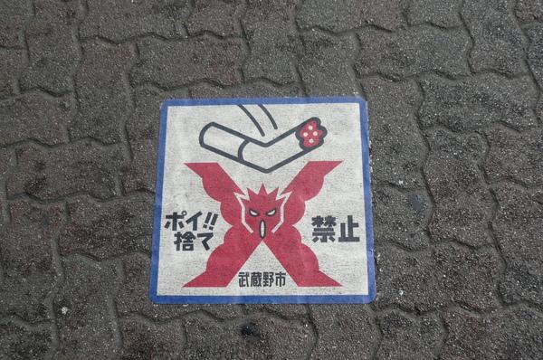 路上禁止亂丟煙蒂標示2