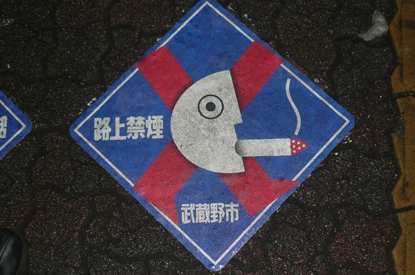 路上禁止亂丟煙蒂標示3
