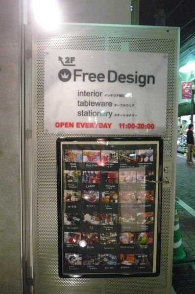設計師商品店