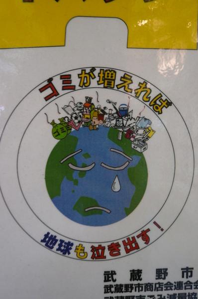 愛護地球海報