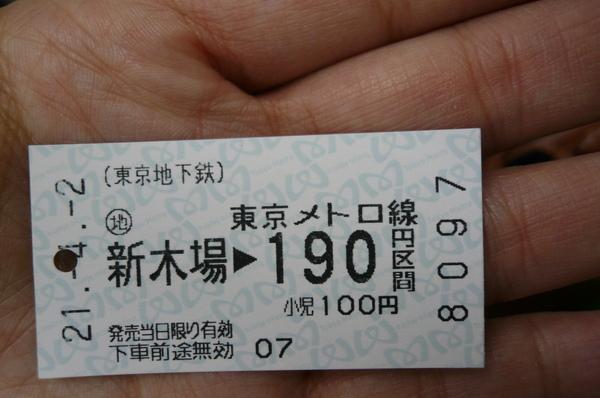 回飯店車票2