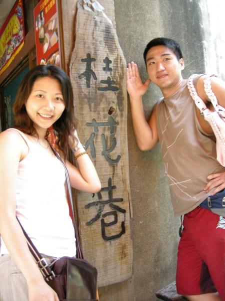 著名的桂花巷